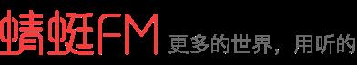 蜻蜓FM網絡廣播電臺